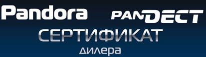 Официальный дилер автосигнализаций Pandora ( Пандора ) и PanDECT ( Пандект )