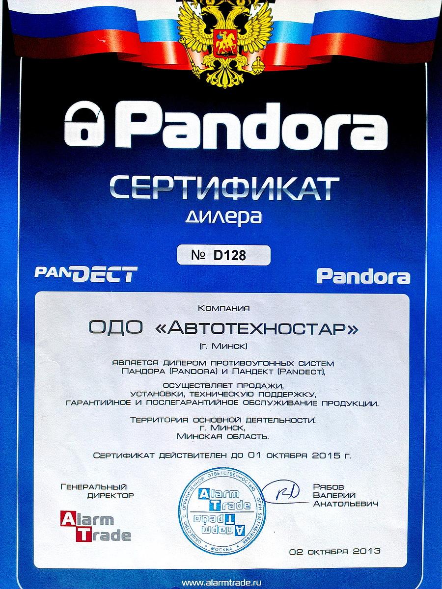 Официальный дилер Pandora ( Пандора ) и PanDECT ( Пандект )